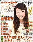 声優グランプリ 2008年 09月号 [雑誌]   (主婦の友社)