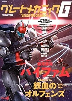 グレートメカニックG 2016AUTUMN (双葉社MOOK)