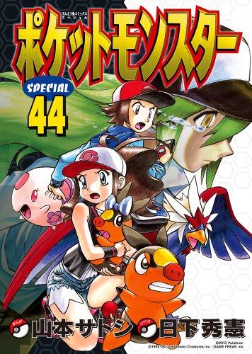 ポケットモンスタースペシャル 44 (てんとう虫コミックススペシャル)