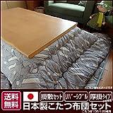 日本製 厚掛け こたつ布団 長方形 掛敷2点セット 105幅・120幅炬燵用 ※こたつ台別売り