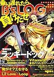 B's-LOG (ビーズログ) 2009年 03月号 [雑誌]