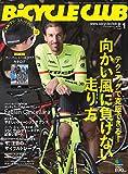 BiCYCLE CLUB (バイシクルクラブ)2017年1月号 No.381