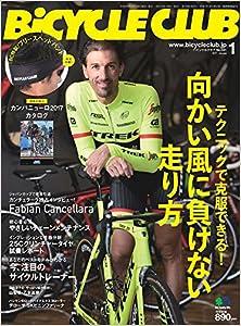 BiCYCLE CLUB バイシクル クラブ 2017年01月号  113MB
