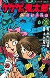 ゲゲゲの鬼太郎 新妖怪千物語(2) (講談社コミックスボンボン)