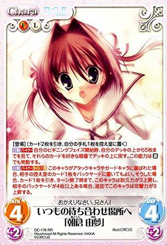 ChaosTCG ダ・カーポ 2.00 いつもの待ち合わせ場所へ「朝倉 由夢」(RR)シングルカード