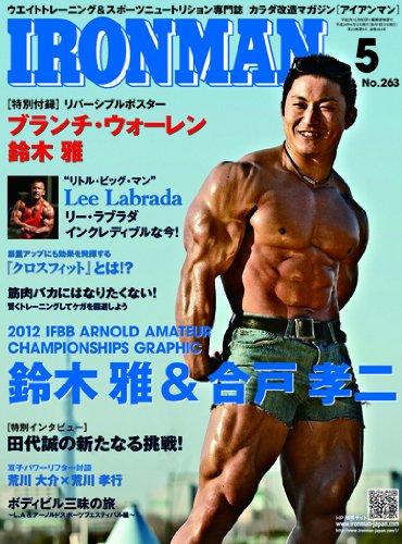 IRONMAN (アイアンマン) 2012年 05月号 [雑誌]