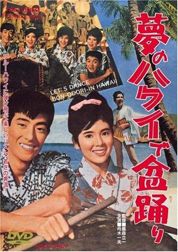 夢のハワイで盆踊り [DVD]