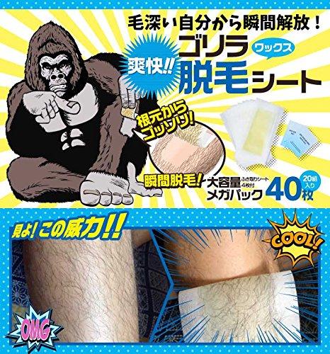 メンズ ゴリラ脱毛シート メガパック40枚20組入(200-1-b)