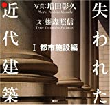 サムネイル:book『失われた近代建築 I 都市施設編 (大型本)』