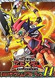 遊・戯・王 ZEXAL オフィシャルカードゲーム 公式カードカタログ ザ・ヴァリュアブル・ブック 14 (Vジャンプスペシャルブック)