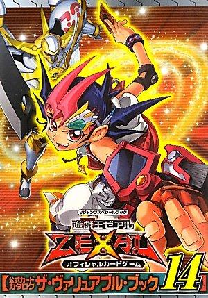 遊・戯・王 ZEXAL オフィシャルカードゲーム 公式カードカタログ ザ・ヴァリュアブル・ブック 14 (遊・戯・王 オフィシャルカードゲーム 公式カードカタログ ザ・ヴァリュアブル・ブック)