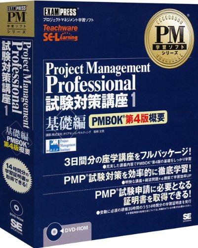 Teachware版 Project Management Professional 試験対策講座1 基礎編 PMBOK第4版概要 (DVD付)