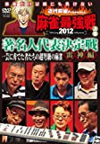 近代麻雀presents 麻雀最強戦2012 著名人代表決定戦 雷神編/上巻[DVD]