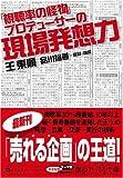 「視聴率の怪物」プロデューサーの 現場発想力 (講談社+α文庫 (G153-1))