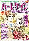ハーレクイン 名作セレクション vol.115 (ハーレクインコミックス)
