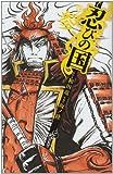 忍びの国 3 (ゲッサン少年サンデーコミックス)