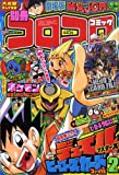 別冊 コロコロコミック Special (スペシャル) 2009年 02月号 [雑誌]