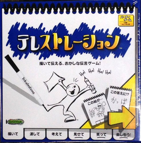 テレストレーション日本語版