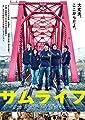 サムライフ [Blu-ray]
