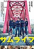 サムライフ [DVD]