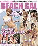四国のビーチギャル2013