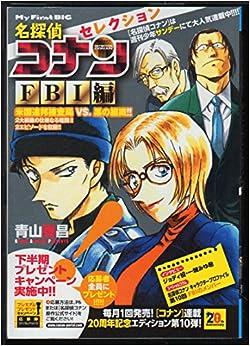 FBI (名探偵コナン)の画像 p1_18