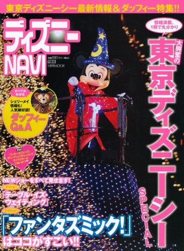 ディズニーNAVI 東京ディズニーシー SPECIAL (1週間MOOK)