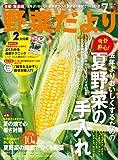 野菜だより 2014年7月号 [雑誌]