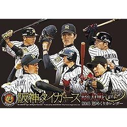 卓上 阪神タイガースチーム週めくり カレンダー 2015年