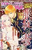 禁断Lovers MAX vol.10(無敵恋愛S*girl 2014年11月号増刊) [雑誌]