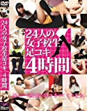 24人の女子校生足コキ 4時間 [DVD]