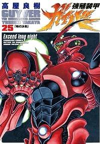 強殖装甲ガイバー(25)<強殖装甲ガイバー> (角川コミックス・エース)