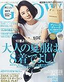 GLOW(グロー) 2015年 08 月号 [雑誌]