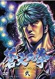 蒼天の拳 弐[DVD]