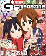 電撃G's12月号の漫画版「ロウきゅーぶ!」に女子小学生のお風呂