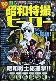 '60年代蘇る昭和特撮ヒーロー―特撮創成期の1960年代に登場したヒーローたちを一 (COSMIC MOOK)