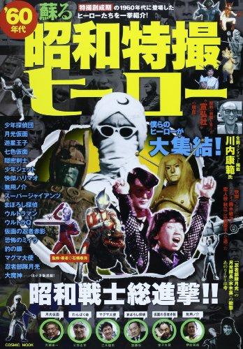 '60年代蘇る昭和特撮ヒーロー