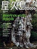 屋久島ブック 2008 (別冊山と溪谷) (商品イメージ)