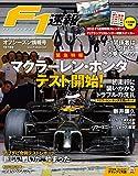 F1 (エフワン) 速報 2014 オフシーズン情報号 [雑誌] F1速報