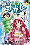 釣り屋ナガレ 8 (少年チャンピオン・コミックス)