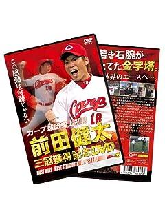 楽天 田中と広島 前田にメジャースカウトがつけた「本当の能力査定」vol.2