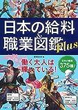 日本の給料&職業図鑑 Plus ランキングお取り寄せ