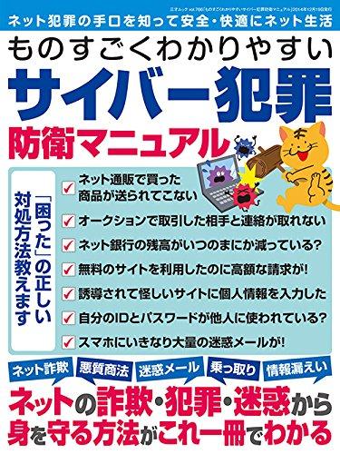 ものすごくわかりやすいサイバー犯罪防衛マニュアル (三才ムックvol.766)