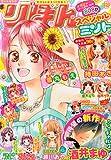 りぼんスペシャルミント 2015年 09 月号 [雑誌]: りぼん 増刊