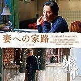 オリジナル・サウンドトラック「妻への家路」 チャン・イーモウ監督作品