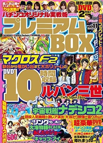 パチンコオリジナル実戦術 プレミアムBOX vol.11 (GW MOOK 211)