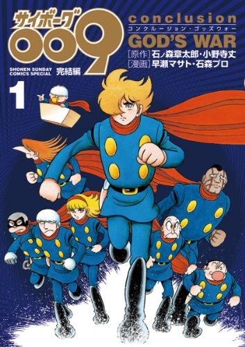 サイボーグ009完結編(1) conclusion GOD'S WAR (少年サンデーコミックススペシャル)