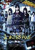 ジョーカーゲーム ~脱出~ 【DVD】