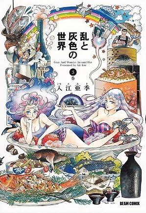 乱と灰色の世界 3巻 (ビームコミックス)