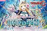 カードファイト!! ヴァンガードG クランブースター VG-G-CB01 歌姫の学園 BOX